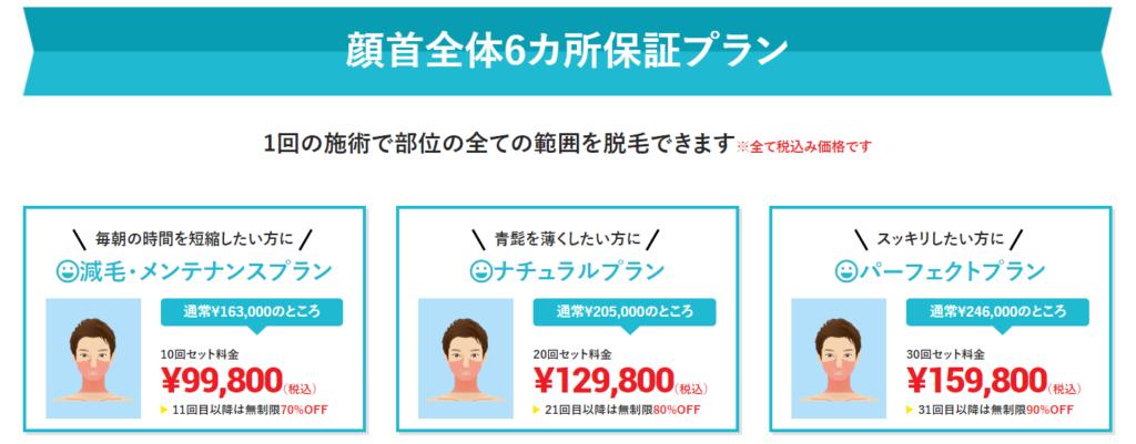 DATSUMO 仙台店公式サイトより